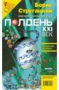Журнал Полдень XXI век 2009 год № 01