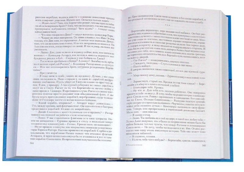Иллюстрация 1 из 6 для Имперская мозаика (трилогия) - Олег Маркелов | Лабиринт - книги. Источник: Лабиринт