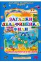 Загадки дельфиненка Фили. Обитатели морей и океанов