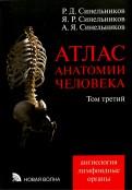 Атлас анатомии человека. В 4-х томах. Том 3. Учение о сосудах и лимфоидных органах