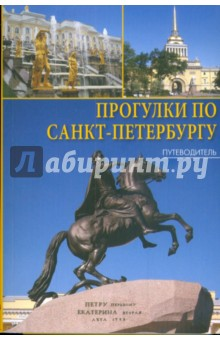 Прогулки по Санкт-Петербургу. Путеводитель томсон д прогулки по барселоне