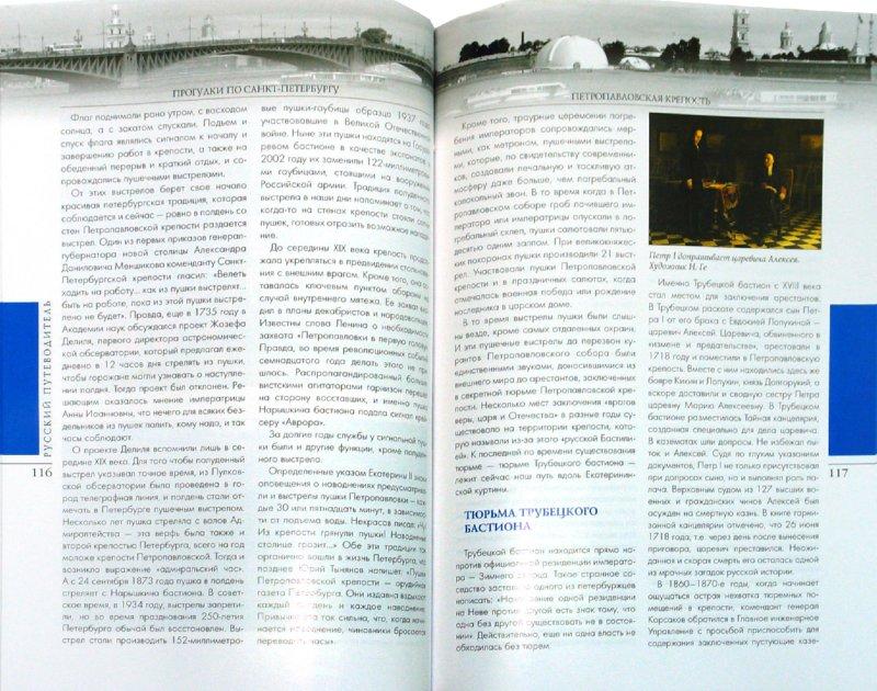 Иллюстрация 1 из 31 для Прогулки по Санкт-Петербургу. Путеводитель | Лабиринт - книги. Источник: Лабиринт