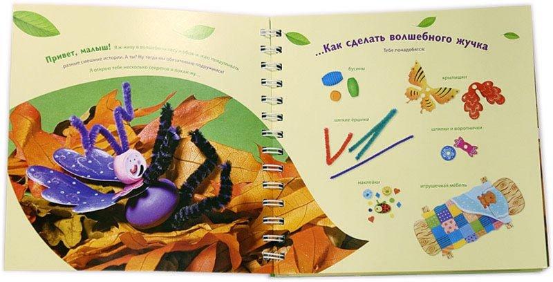 Иллюстрация 1 из 6 для Веселые жучки (+ набор) | Лабиринт - книги. Источник: Лабиринт