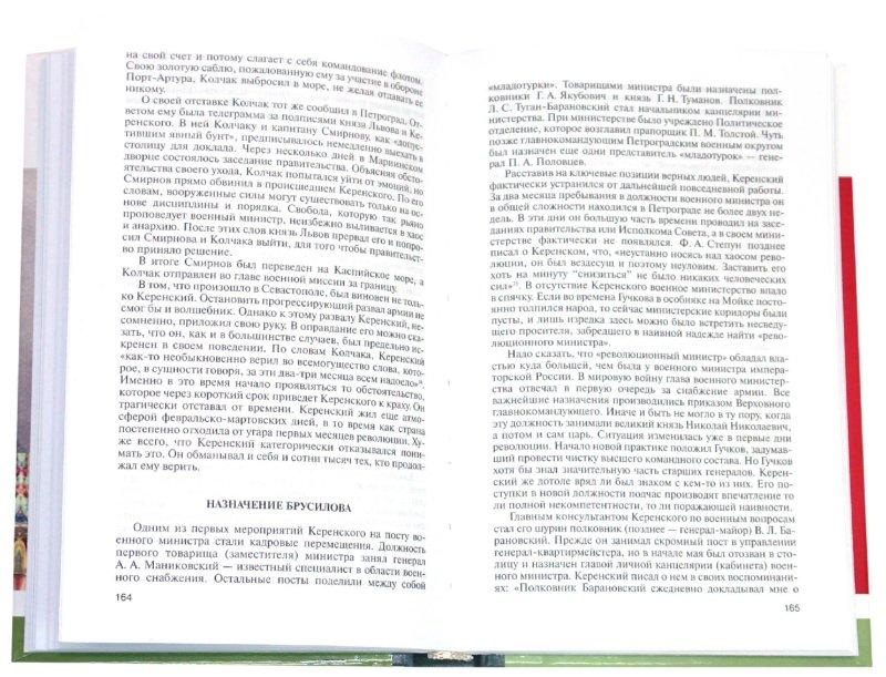 Иллюстрация 1 из 47 для Керенский - Владимир Федюк | Лабиринт - книги. Источник: Лабиринт