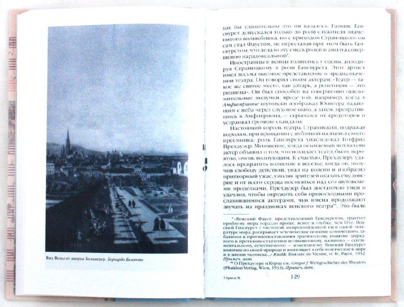 Иллюстрация 1 из 46 для Повседневная жизнь Вены во времена Моцарта и Шуберта - Марсель Брион | Лабиринт - книги. Источник: Лабиринт