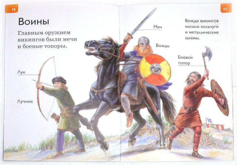 Иллюстрация 1 из 19 для Викинги - Дениз Райан | Лабиринт - книги. Источник: Лабиринт