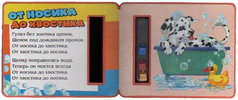 Иллюстрация 1 из 13 для Погремушки. ТявТявкина книжка - Петр Синявский | Лабиринт - книги. Источник: Лабиринт
