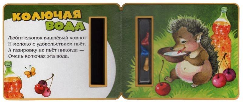 Иллюстрация 1 из 8 для Погремушки. Потешалкина книжка - Петр Синявский | Лабиринт - книги. Источник: Лабиринт