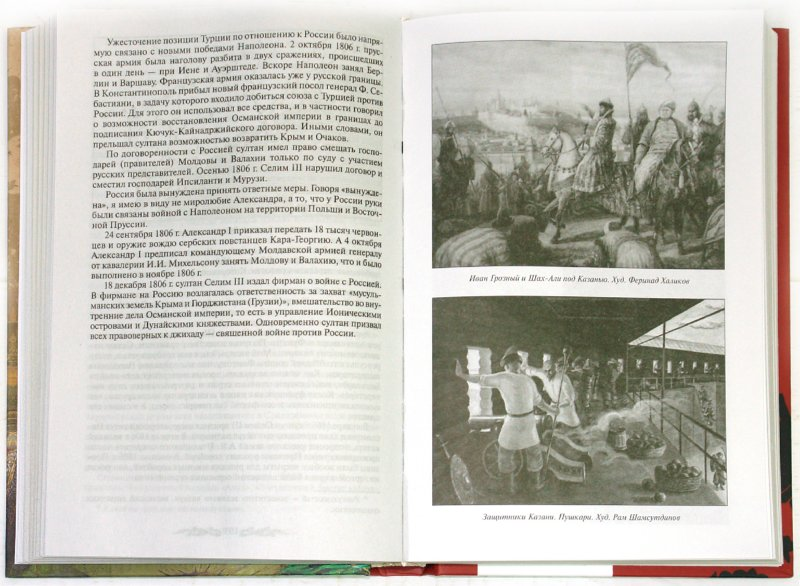 Иллюстрация 1 из 51 для Турция. Пять веков противостояния - Александр Широкорад | Лабиринт - книги. Источник: Лабиринт
