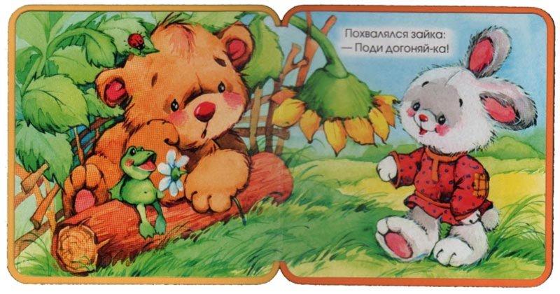 Иллюстрация 1 из 6 для Книжки-пышки-радуга. Тень-тень, потетень | Лабиринт - книги. Источник: Лабиринт