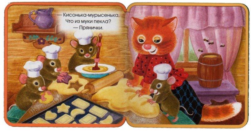 Иллюстрация 1 из 5 для Книжки-пышки-радуга. Кисонька-мурысенька | Лабиринт - книги. Источник: Лабиринт