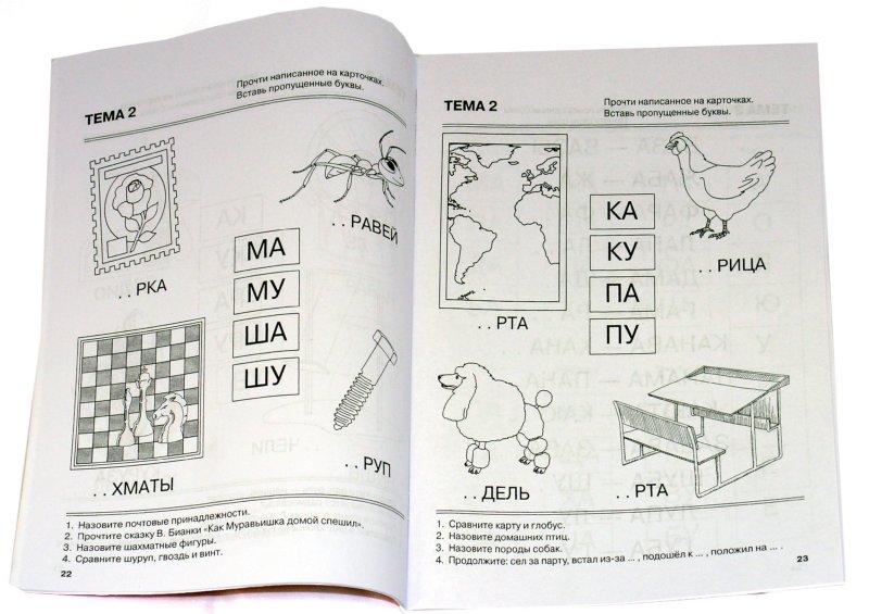 Иллюстрация 1 из 12 для Я запоминаю слоги. Тетрадь №1 - Татьяна Резниченко   Лабиринт - книги. Источник: Лабиринт