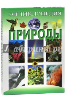 Энциклопедия природы энциклопедия 1dvd 1mp3