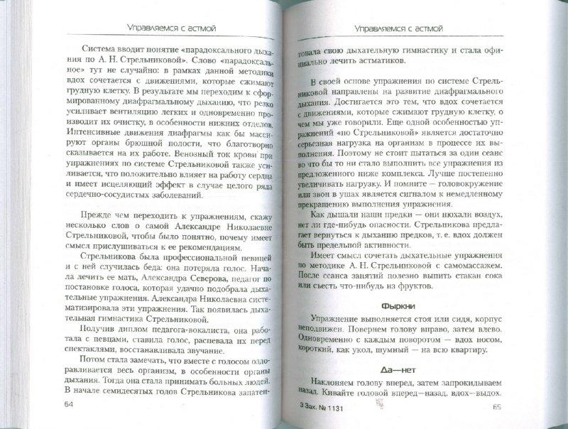 Иллюстрация 1 из 6 для Укрощение астмы - Наталья Стрельникова | Лабиринт - книги. Источник: Лабиринт