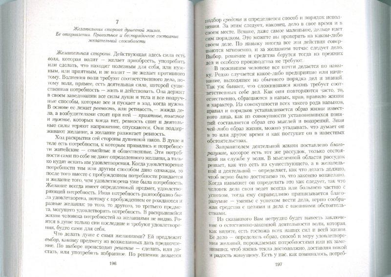 Иллюстрация 1 из 4 для История одной гречанки - Антуан-Франсуа Прево | Лабиринт - книги. Источник: Лабиринт