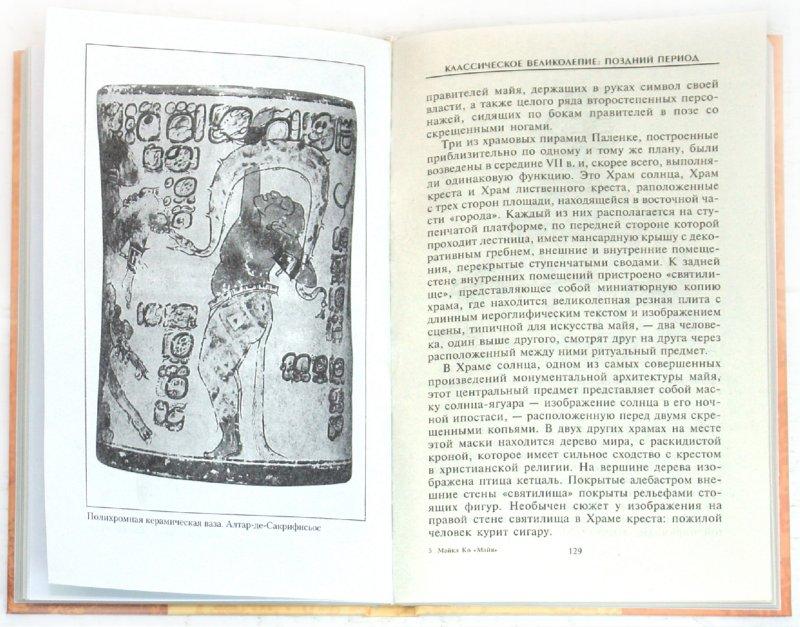 Иллюстрация 1 из 6 для Майя. Исчезнувшая цивилизация: легенды и факты - Майкл Ко   Лабиринт - книги. Источник: Лабиринт