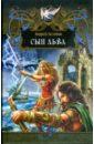 Сын льва, Астахов Андрей