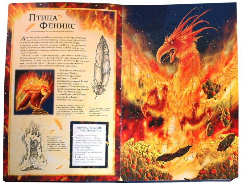 Иллюстрация 1 из 16 для Мифические существа (4 картины в пазлах) | Лабиринт - книги. Источник: Лабиринт