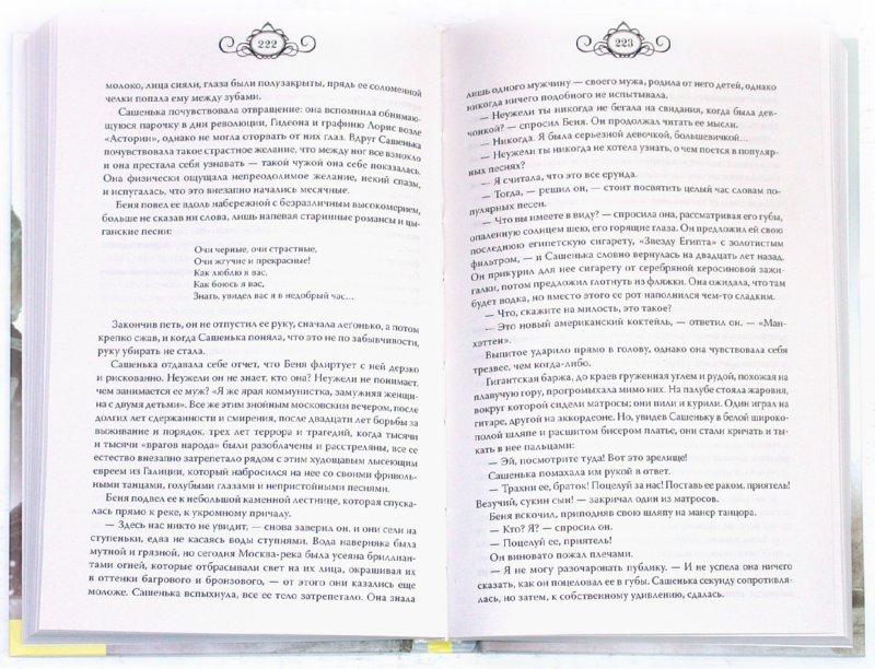Иллюстрация 1 из 7 для Сашенька - Симон Монтефиоре | Лабиринт - книги. Источник: Лабиринт