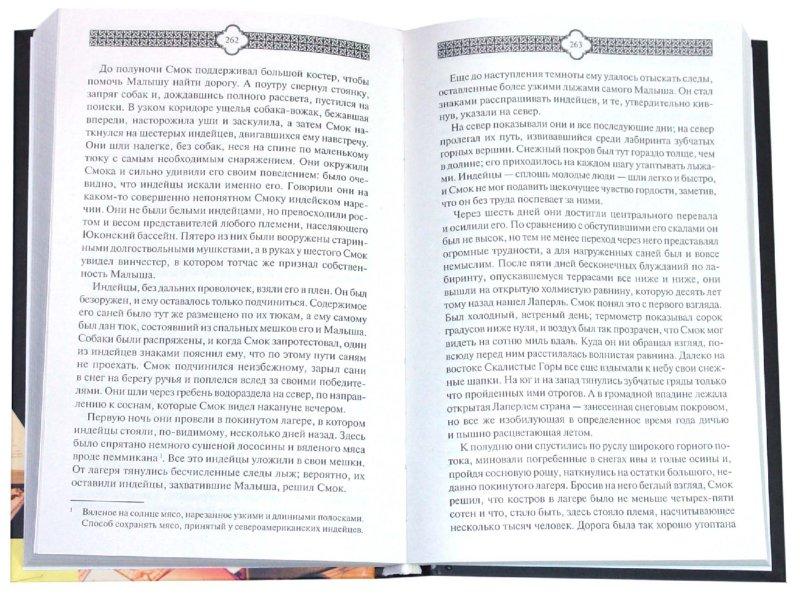 Иллюстрация 1 из 15 для Смок Беллью. Смок и Малыш. Принцесса - Джек Лондон | Лабиринт - книги. Источник: Лабиринт
