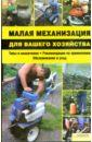 Фото - Малая механизация для вашего хозяйства блендеры  измельчители и миксеры
