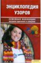 Наниашвили Ирина Николаевна, Соцкова Анастасия Геннадьевна Энциклопедия узоров