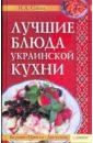 Лучшие блюда украинской кухни лучшие рецепты украинской кухни