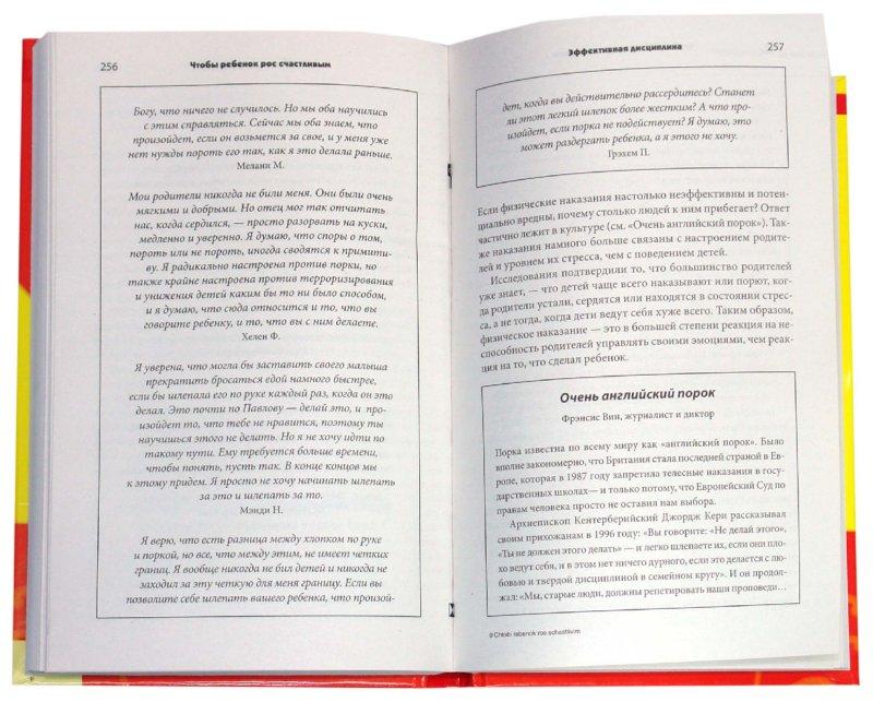 Иллюстрация 1 из 30 для Чтобы ребенок рос счастливым. Советы для родителей - Паркер, Стимпсон   Лабиринт - книги. Источник: Лабиринт