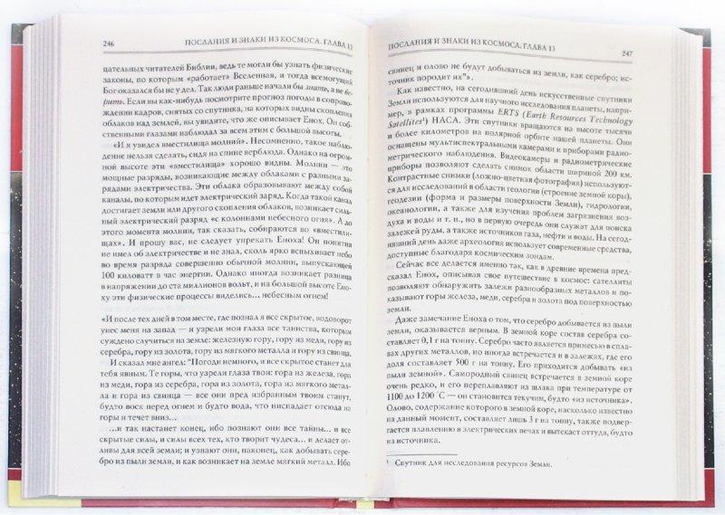 Иллюстрация 1 из 3 для Послания и знаки из космоса - Эрих Дэникен   Лабиринт - книги. Источник: Лабиринт