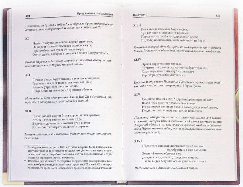 Иллюстрация 1 из 23 для Предсказания Нострадамуса. Полный и достоверный текст Центурий до 2099 года   Лабиринт - книги. Источник: Лабиринт