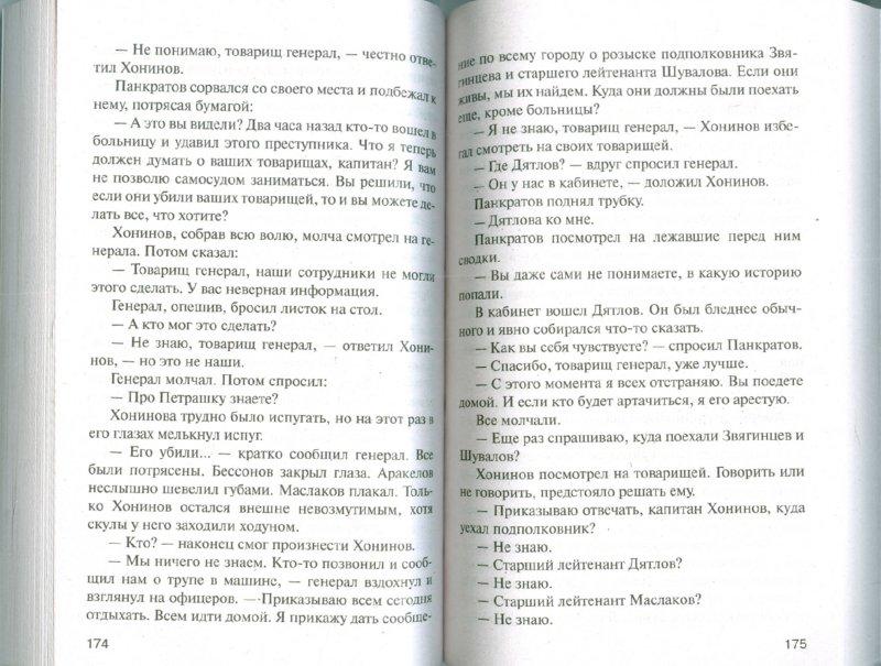 Иллюстрация 1 из 7 для Альтернатива для грешников - Чингиз Абдуллаев | Лабиринт - книги. Источник: Лабиринт