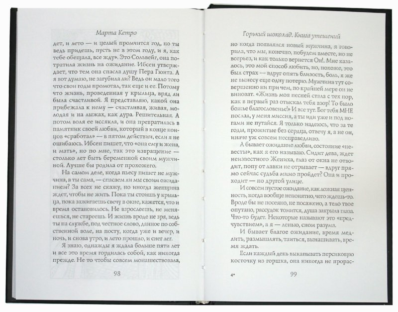 Иллюстрация 1 из 27 для Горький шоколад. Книга утешений - Марта Кетро   Лабиринт - книги. Источник: Лабиринт