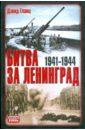 Гланц Дэвид Битва за Ленинград 1941-1945