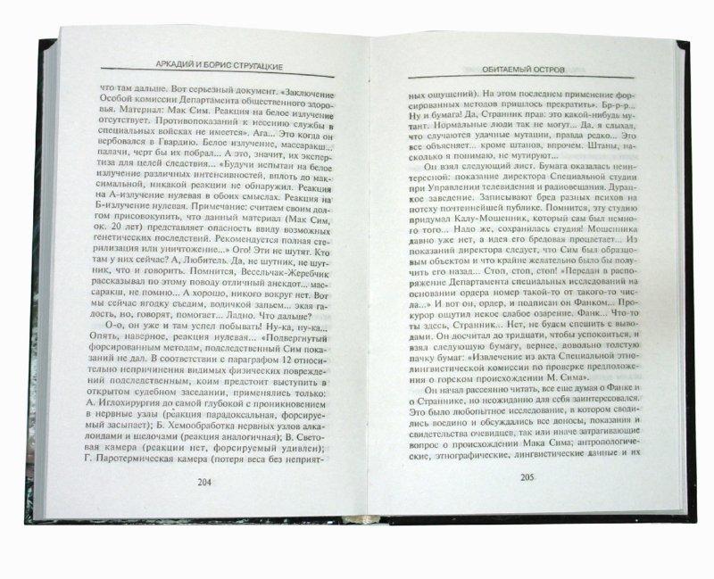 Иллюстрация 1 из 15 для Обитаемый остров - Стругацкий, Стругацкий   Лабиринт - книги. Источник: Лабиринт