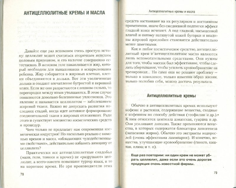 Иллюстрация 1 из 4 для Комплекс упражнений против целлюлита - М. Малахова | Лабиринт - книги. Источник: Лабиринт
