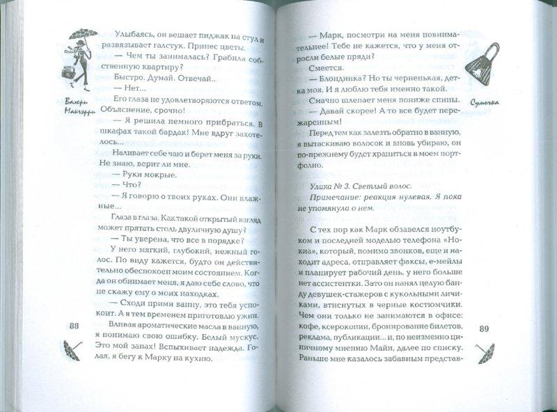 Иллюстрация 1 из 3 для Сумочка - Валери Макгэрри   Лабиринт - книги. Источник: Лабиринт