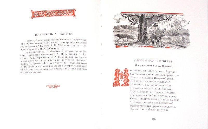 Иллюстрация 1 из 34 для Слово о полку Игореве | Лабиринт - книги. Источник: Лабиринт