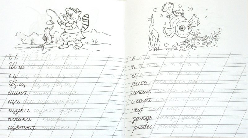 Иллюстрация 1 из 5 для Мы пишем. Пропись-тетрадь | Лабиринт - книги. Источник: Лабиринт