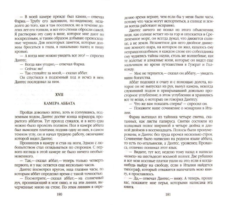 Иллюстрация 1 из 2 для Собрание сочинений: В 20-ти томах - Александр Дюма | Лабиринт - книги. Источник: Лабиринт