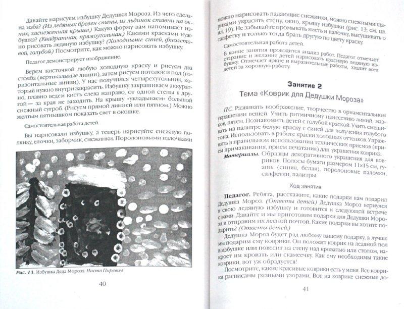 Иллюстрация 1 из 18 для Рисуем и познаем - Татьяна Королева   Лабиринт - книги. Источник: Лабиринт