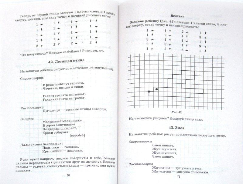 Иллюстрация 1 из 6 для Графические диктанты для дошкольников - Елена Рахманова | Лабиринт - книги. Источник: Лабиринт