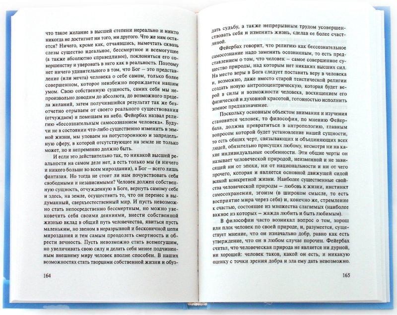 Иллюстрация 1 из 6 для Любители мудрости. Что должен знать современный человек об истории философской мысли - Дмитрий Гусев | Лабиринт - книги. Источник: Лабиринт