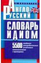 Англо-русский словарь идиом