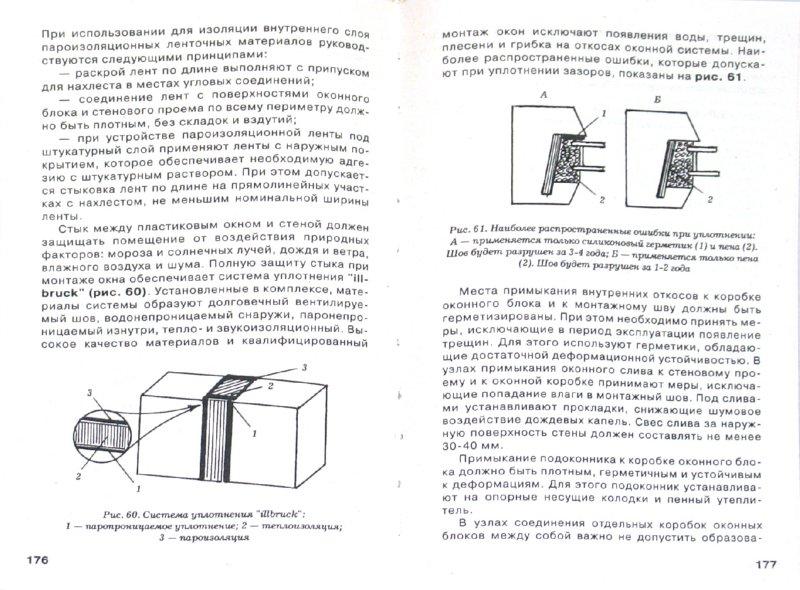 Иллюстрация 1 из 12 для Окна и двери вашего жилища - Самойлов, Левадный | Лабиринт - книги. Источник: Лабиринт