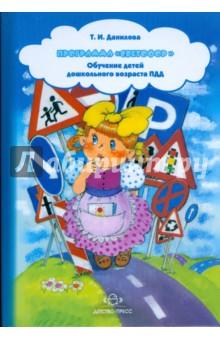 Программа Светофор. Обучение детей дошкольного возраста Правилам дорожного движения плакаты и макеты по правилам дорожного движения где купить в спб