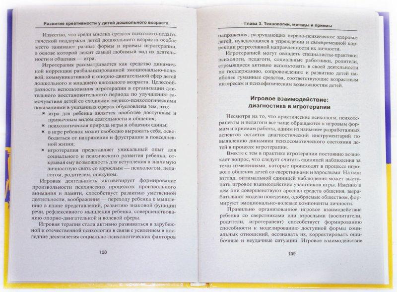 Иллюстрация 1 из 9 для Интеллект + креатив: развитие творческих способностей дошкольников - Вероника Скворцова   Лабиринт - книги. Источник: Лабиринт