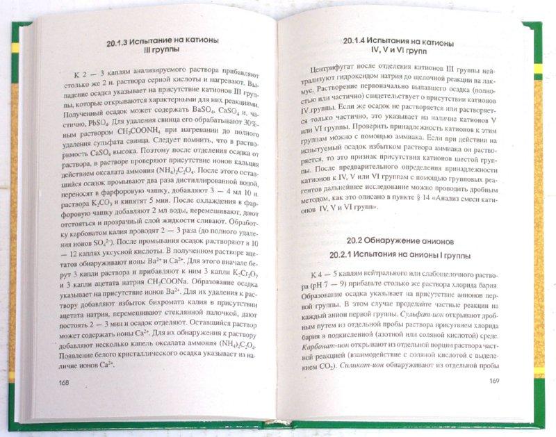 Иллюстрация 1 из 12 для Аналитическая химия: учебник для средних специальных учебных заведений - Ольга Саенко | Лабиринт - книги. Источник: Лабиринт