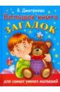Дмитриева Валентина Геннадьевна Большая книга загадок для самых умных малышей недорого
