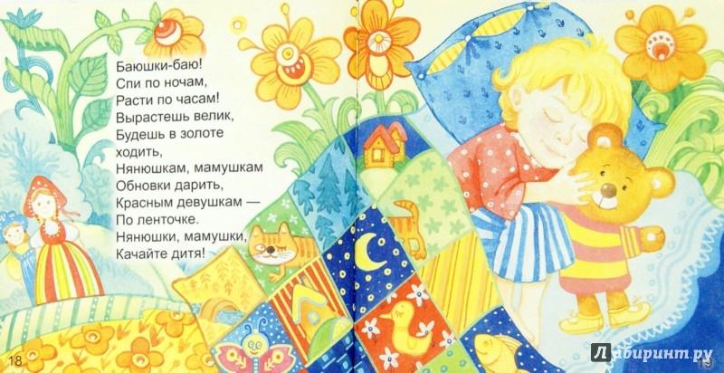 Иллюстрация 1 из 6 для Колыбельные - Ольга Шапина | Лабиринт - книги. Источник: Лабиринт