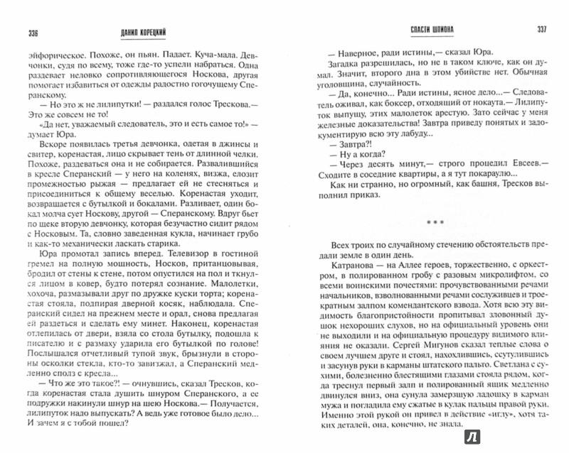 Иллюстрация 1 из 8 для Рок-н-ролл под Кремлем. Книга третья. Спасти шпиона - Данил Корецкий | Лабиринт - книги. Источник: Лабиринт